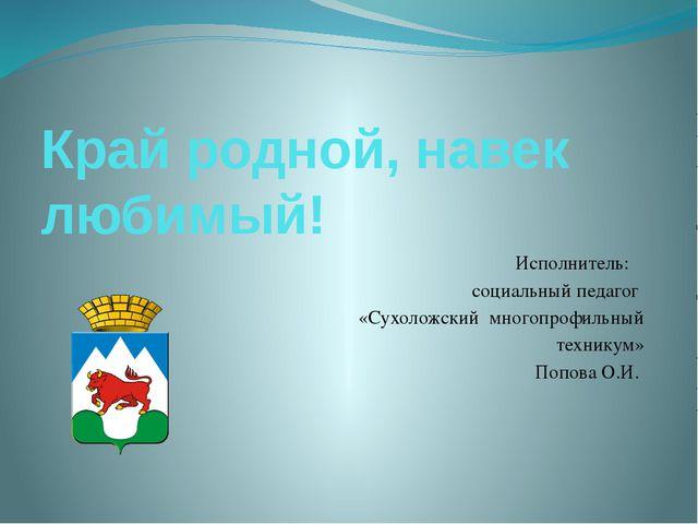 Край родной, навек любимый! Исполнитель: социальный педагог «Сухоложский мног...