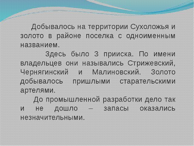 Добывалось на территории Сухоложья и золото в районе поселка с одноименным н...