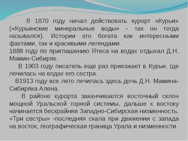 В 1870 году начал действовать курорт «Курьи» («Курьинские минеральные воды»...