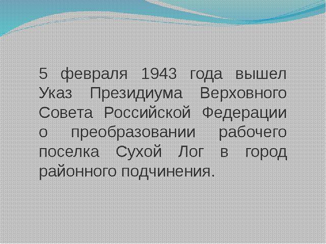 5 февраля 1943 года вышел Указ Президиума Верховного Совета Российской Федера...