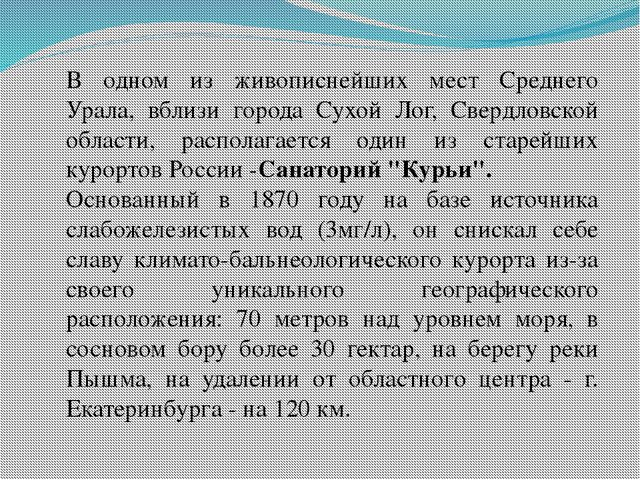 В одном из живописнейших мест Среднего Урала, вблизи города Сухой Лог, Свердл...