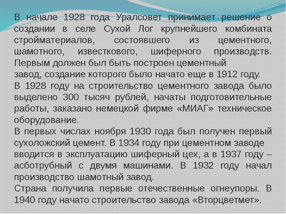 В начале 1928 года Уралсовет принимает решение о создании в селе Сухой Лог кр...
