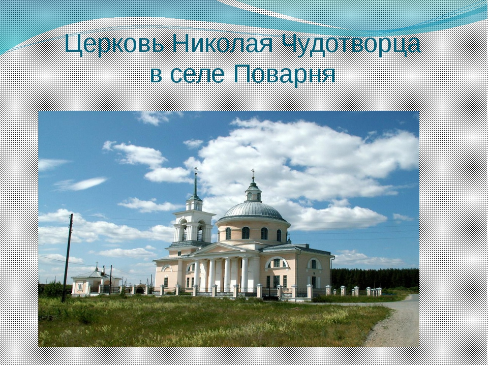 Церковь Николая Чудотворца в селе Поварня