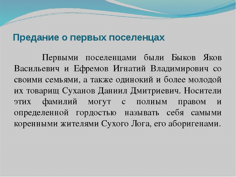 Предание о первых поселенцах Первыми поселенцами были Быков Яков Васильевич и...