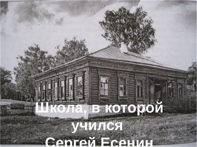 Школа, в которой учился Сергей Есенин