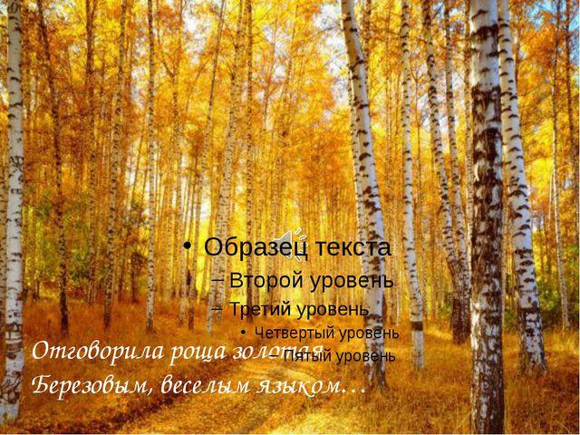 Отговорила роща золотая Березовым, веселым языком…