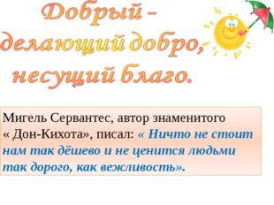 Мигель Сервантес, автор знаменитого « Дон-Кихота», писал: « Ничто не стоит на