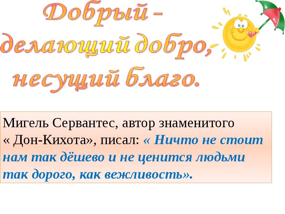 Мигель Сервантес, автор знаменитого « Дон-Кихота», писал: « Ничто не стоит на...