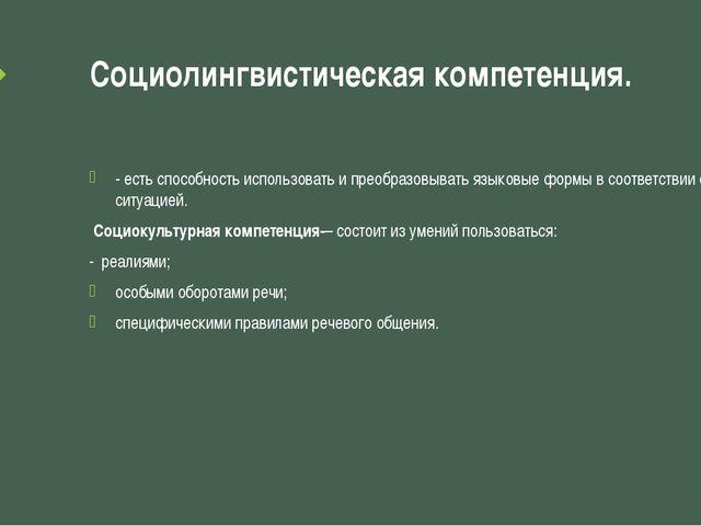 Социолингвистическая компетенция. - есть способность использовать и преобразо...