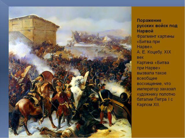 Битва под Нарвой Это сражение дало толчок для развития России, для изменения...