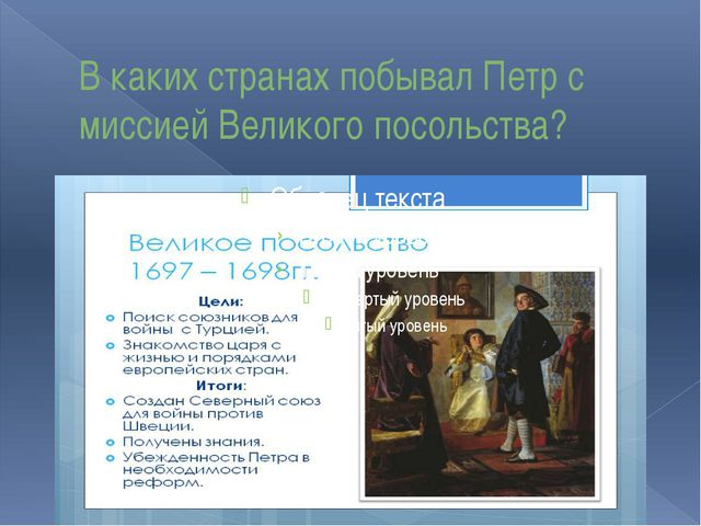 В каких странах побывал Петр с миссией Великого посольства?