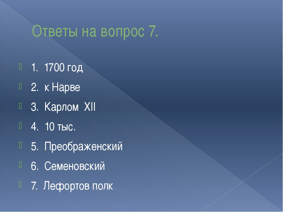 Ответы на вопрос 7. 1. 1700 год 2. к Нарве 3. Карлом XII 4. 10 тыс. 5. Преобр...