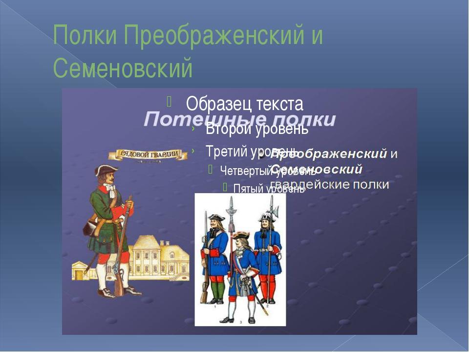 Полки Преображенский и Семеновский Ответ на 1 вопрос