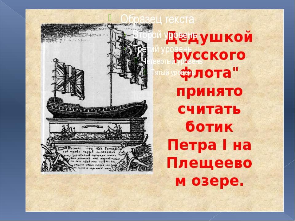 Дедушка русского флота Ответ на 2 вопрос