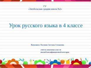 Урок русского языка в 4 классе Выполнила: Пасечник Светлана Степановна учител