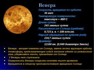 Венера - вторая планета от Солнца, имеет почти круговую орбиту Атмосфера, пре