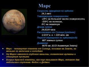 Марс - четвертая планета от Солнца, похожая на Землю, но меньше по величине и
