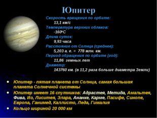 Юпитер - пятая планета от Солнца, самая большая планета Солнечной системы Юпи