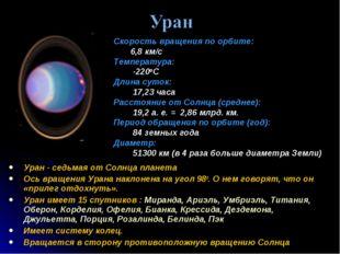 Уран - седьмая от Солнца планета Ось вращения Урана наклонена на угол 98o. О