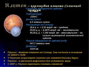 Плутон - девятая планета от Солнца. Она состоит в основном из камня и льда У