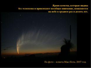 Яркие кометы, которые видны без телескопа и привлекают всеобщее внимание, поя