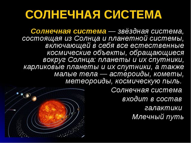 СОЛНЕЧНАЯ СИСТЕМА Солнечная система — звёздная система, состоящая из Солнца и...