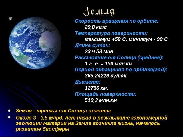 Земля - третья от Солнца планета Около 3 - 3,5 млрд. лет назад в результате з...