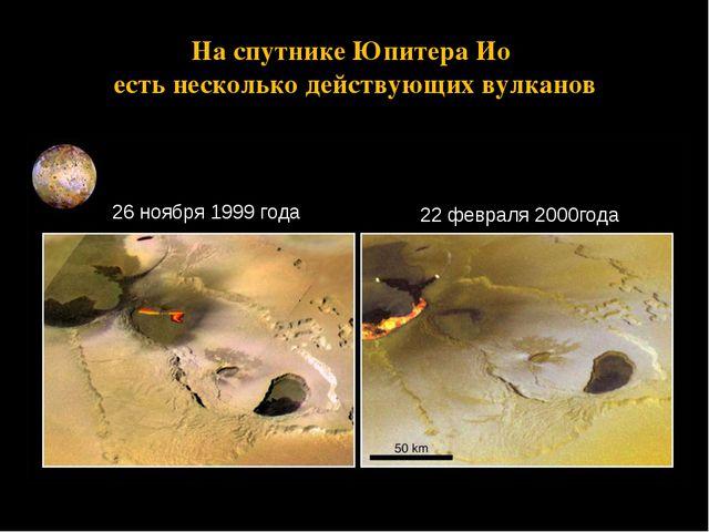 На спутнике Юпитера Ио есть несколько действующих вулканов 26 ноября 1999 год...