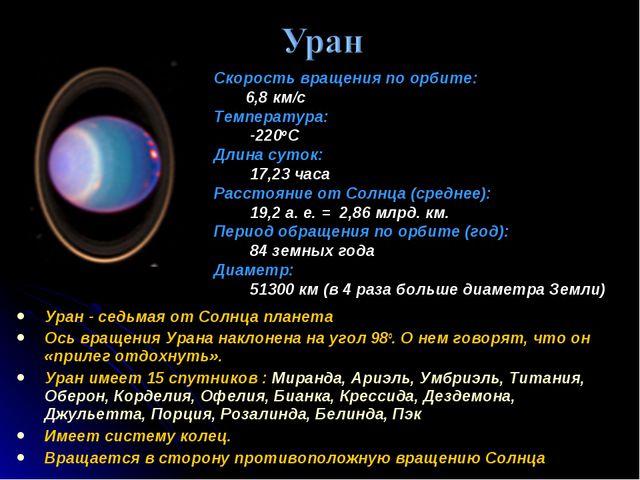 Уран - седьмая от Солнца планета Ось вращения Урана наклонена на угол 98o. О...