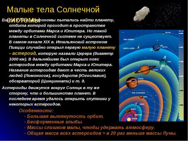 Малые тела Солнечной системы Еще в XVIII в. астрономы пытались найти планету,...