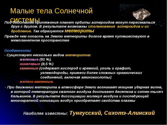 Малые тела Солнечной системы Под действием притяжения планет орбиты астероидо...