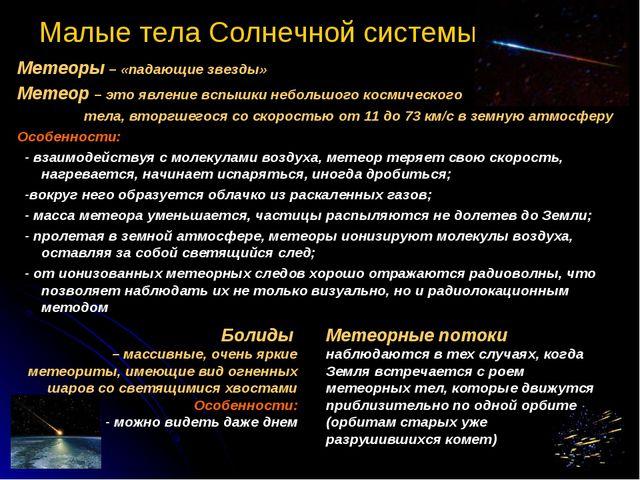 Малые тела Солнечной системы Метеоры – «падающие звезды» Метеор – это явление...