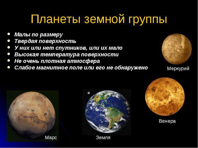 Планеты земной группы Малы по размеру Твердая поверхность У них или нет спутн...