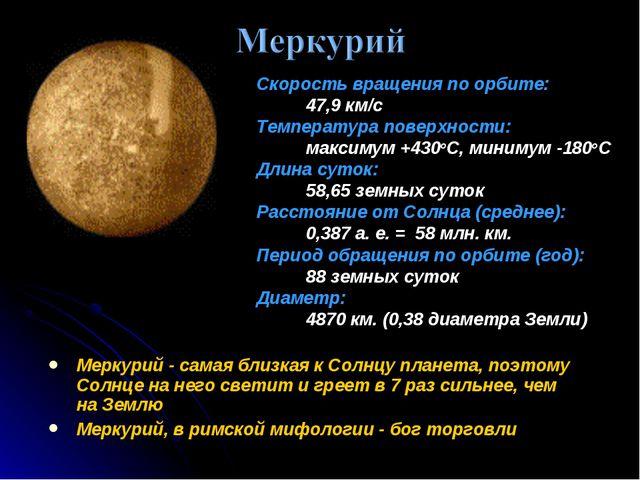 Меркурий - самая близкая к Солнцу планета, поэтому Солнце на него светит и гр...