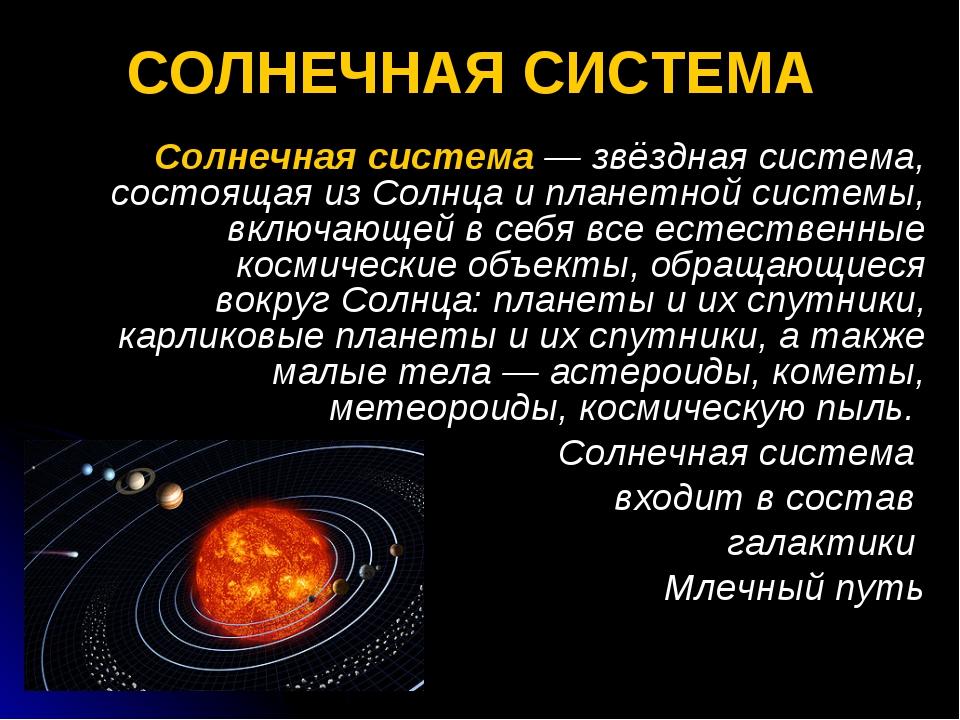 этом году картинка структура солнечной системы усиливает свои