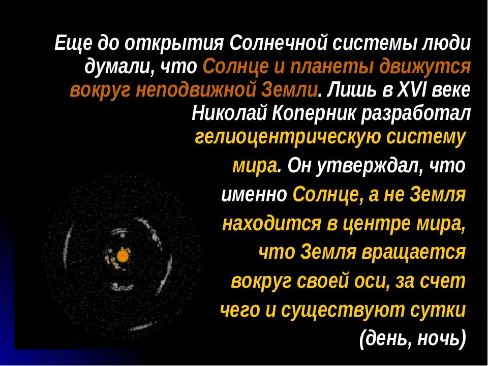 Еще до открытия Солнечной системы люди думали, что Солнце и планеты движутся...