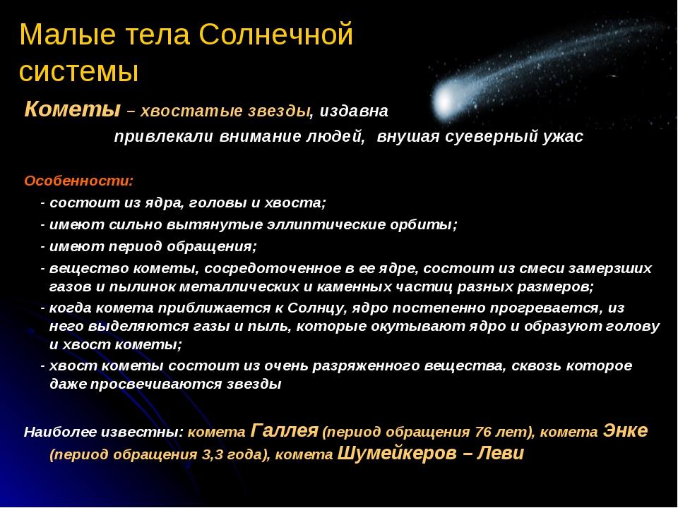 Малые тела Солнечной системы Кометы – хвостатые звезды, издавна привлекали вн...