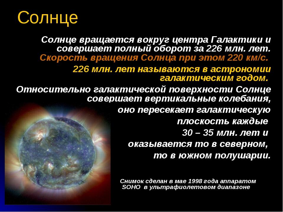 Солнце Солнце вращается вокруг центра Галактики и совершает полный оборот за...