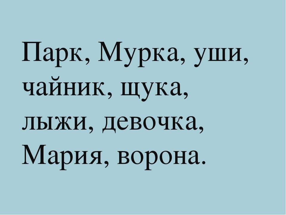 Парк, Мурка, уши, чайник, щука, лыжи, девочка, Мария, ворона.