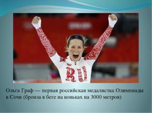 Ольга Граф — первая российская медалистка Олимпиады в Сочи (бронза в беге на