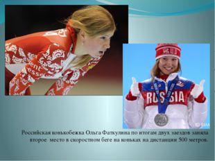 Российская конькобежка Ольга Фаткулина по итогам двух заездов заняла второе