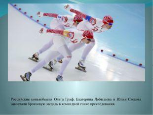 Российские конькобежки Ольга Граф, Екатерина Лобышева и Юлия Скокова завоева