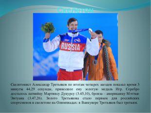 Скелетон Скелетонист Александр Третьяков по итогам четырех заездов показал вр