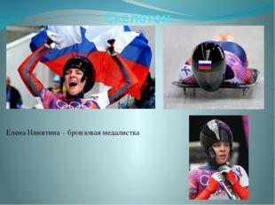 Скелетон Елена Никитина – бронзовая медалистка