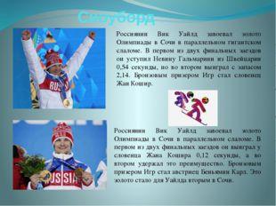 Сноуборд Россиянин Вик Уайлд завоевал золото Олимпиады в Сочи в параллельном