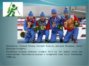 Биатлон Победитель: Алексей Волков, Евгений Устюгов, Дмитрий Малышко, Антон Ш