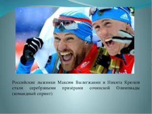 Российские лыжники Максим Вылегжанин и Никита Крюков стали серебряными призё