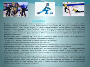 Керлинг Керлинг — зимний командный вид спорта, в который играют на ледовой до