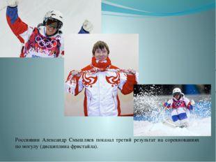 Россиянин Александр Смышляев показал третий результат на соревнованиях по мо