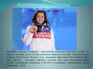 Аделина Сотникова Россиянка Аделина Сотникова – олимпийская чемпионка Игр-201